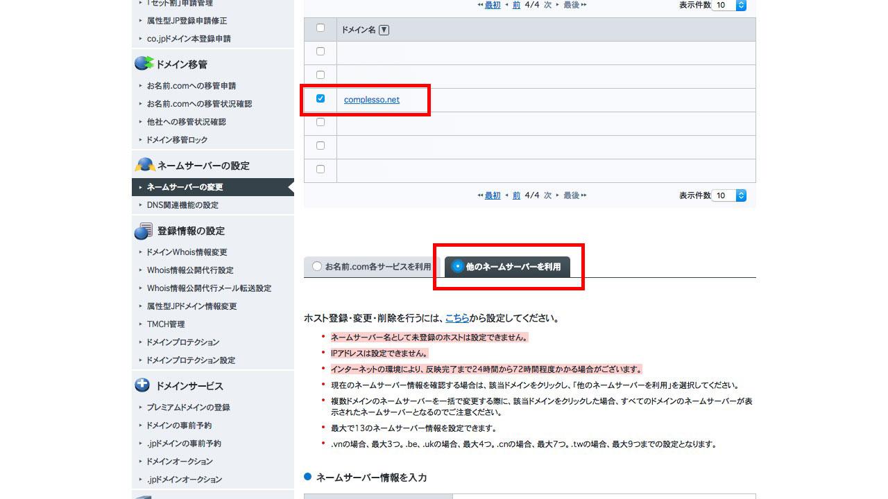 お名前.comDNSの設定変更@complesso.jp