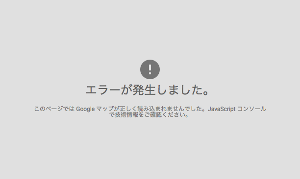 GoogleMapでエラー。