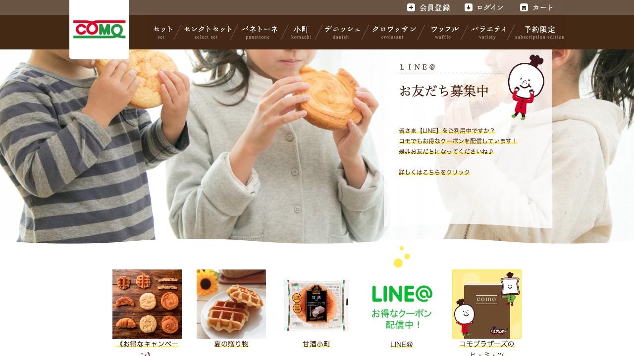 株式会社コモさまのスクリーンショット@complesso.jp