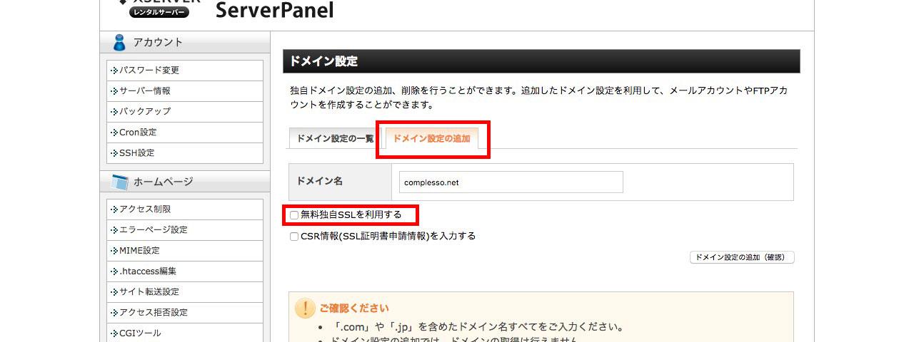 Xserverでドメイン追加@complesso.jp