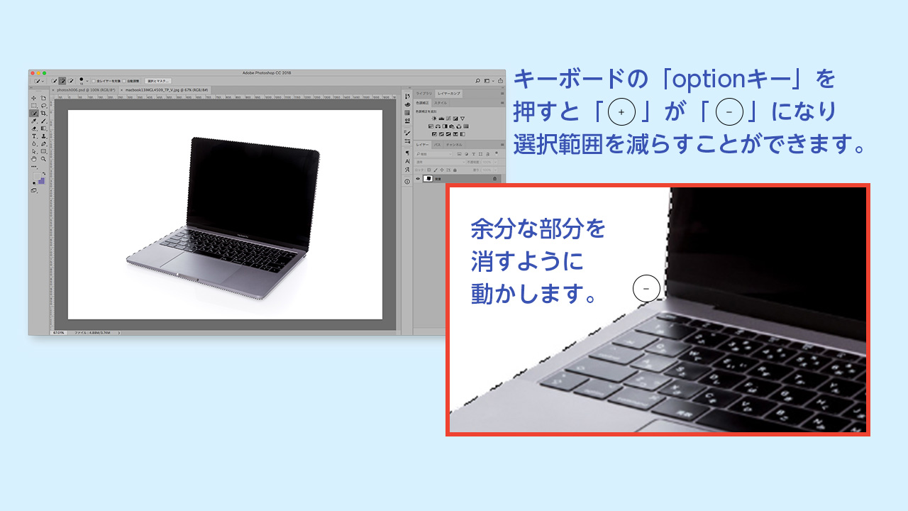 Photoshopの切り抜き方法クイック選択ツールイメージ@complesso.jp