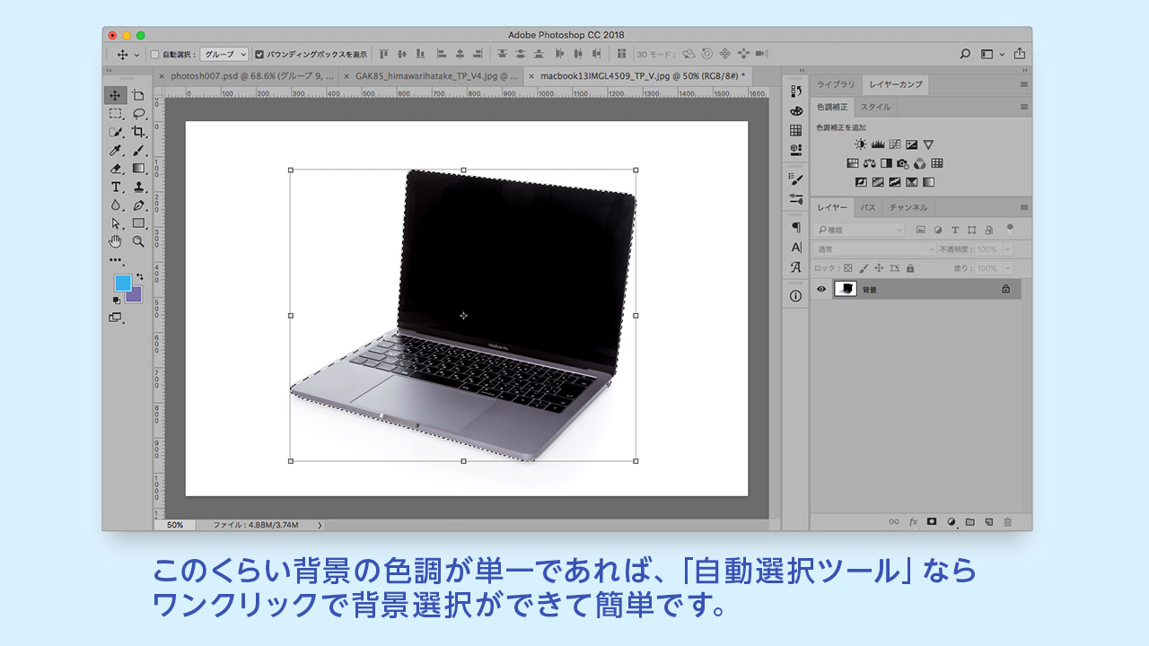 Photoshopの切り抜き方法自動選択ツールイメージ@complesso.jp