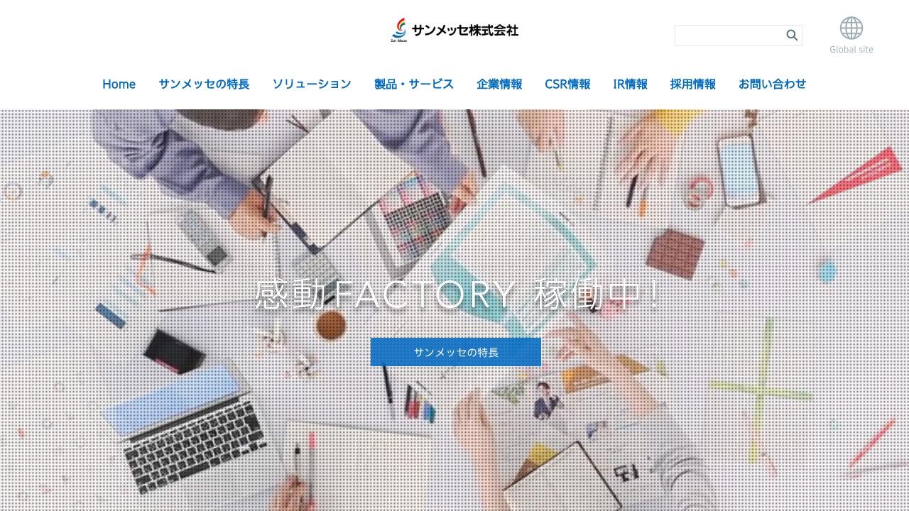 サンメッセ株式会社さまのスクリーンショット@complesso.jp
