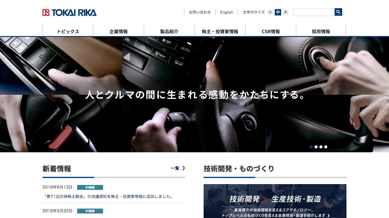 株式会社東海理化電気製作所さまのスクリーンショット@complesso.jp