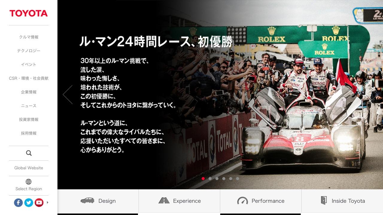トヨタ自動車株式会社さまのスクリーンショット@complesso.jp
