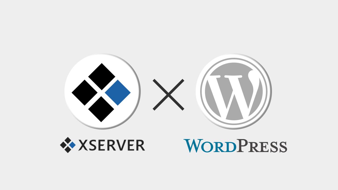 wordpressでサイトを作るならXserverがおすすめ