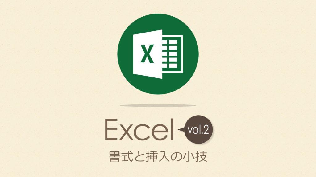 Excel(エクセル)の基本操作 書式と挿入の小技