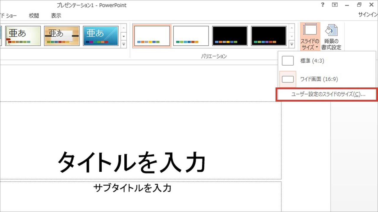 パワーポイントの基礎イメージ@complesso.jp