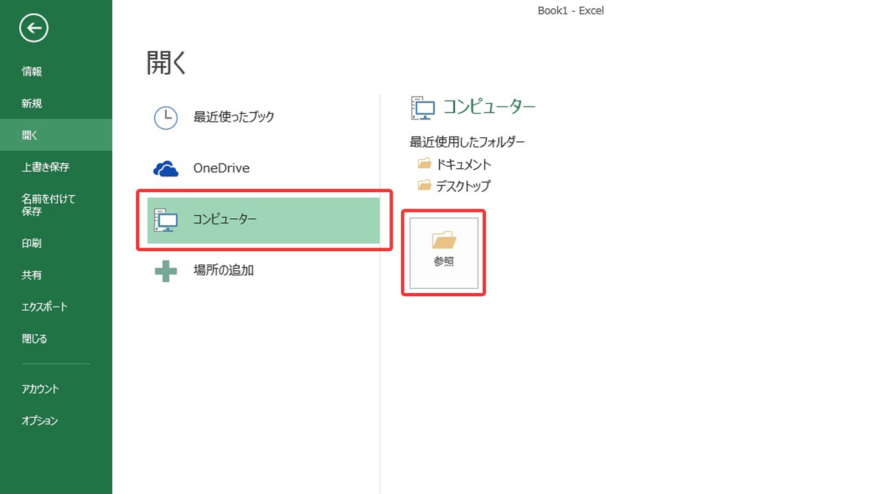 office2013の基本イメージ@complesso.jp