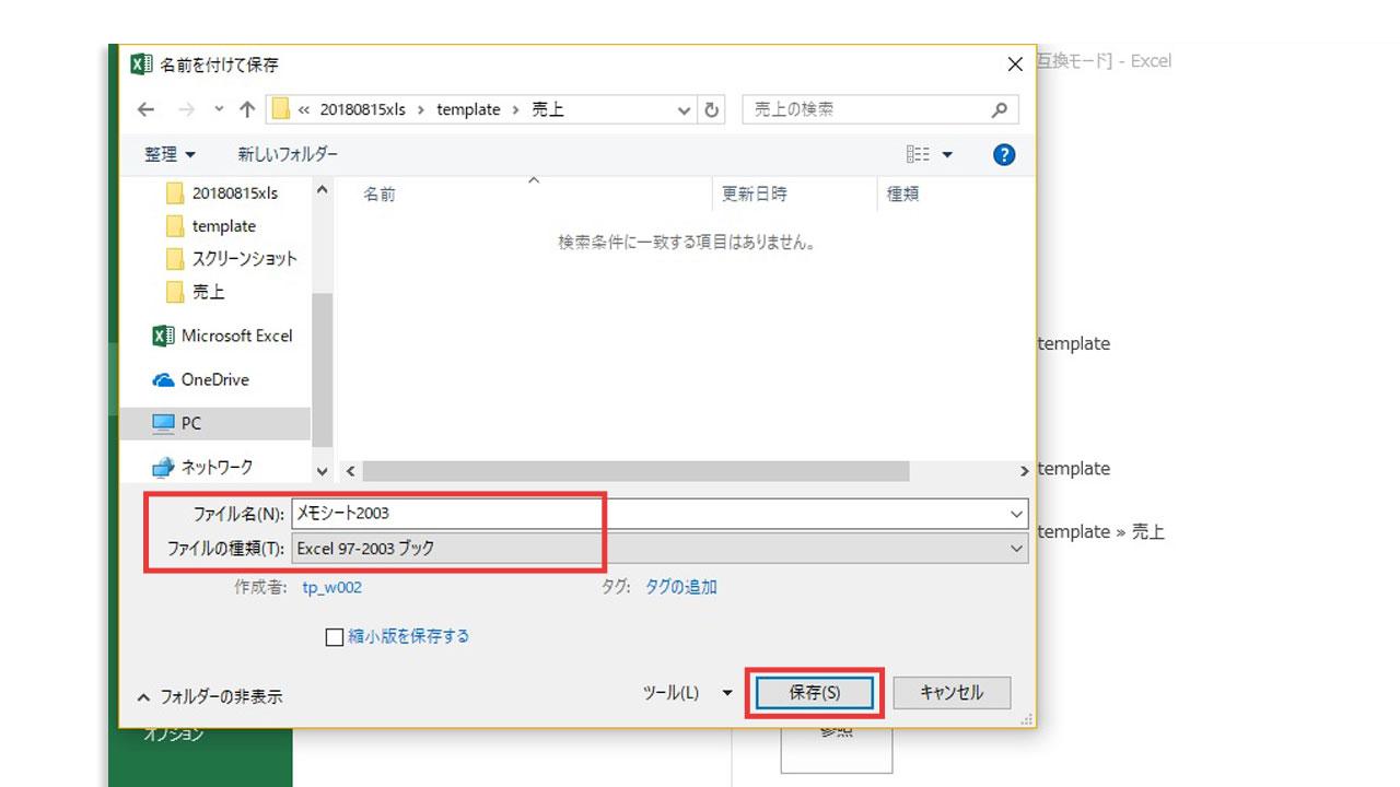 Officeの基本の共通操作イメージ@complesso.jp