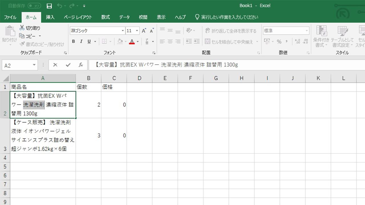 エクセルの基礎イメージ@complesso.jp