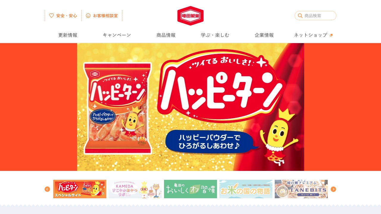 亀田製菓株式会社さんのwebサイトスクリーンショット@complesso.jp