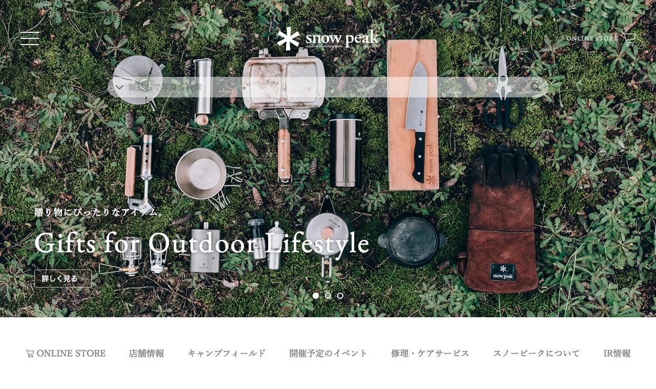 株式会社スノーピークのwebサイトスクリーンショット@complesso.jp