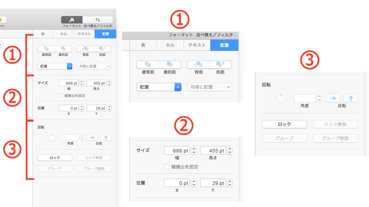 Numbersの操作イメージ@complesso.jp