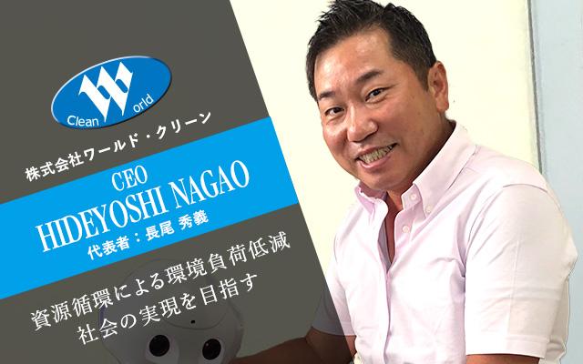 株式会社ワールド・クリーン代表長尾 秀義社長