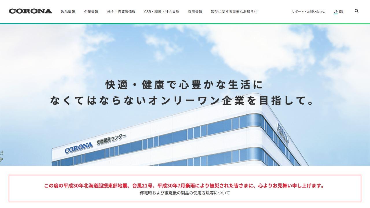 株式会社コロナさんのwebサイトスクリーンショット@complesso.jp
