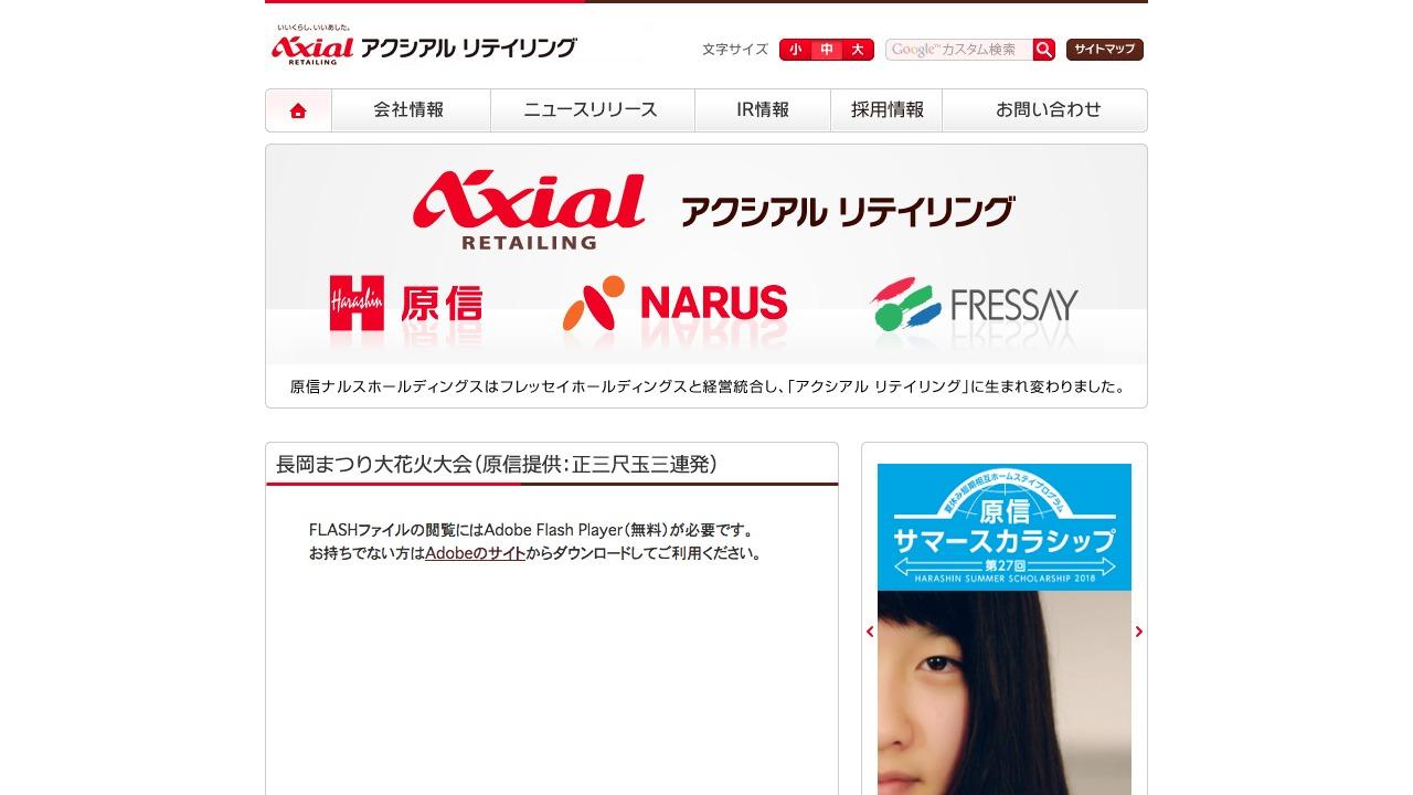アクシアル リテイリング株式会社さんのwebサイトスクリーンショット@complesso.jp