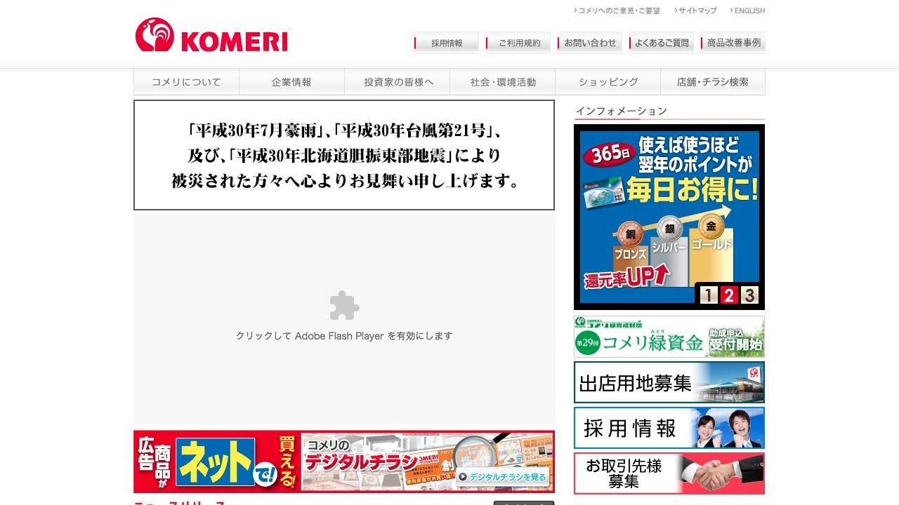 株式会社コメリさんのwebサイトスクリーンショット@complesso.jp