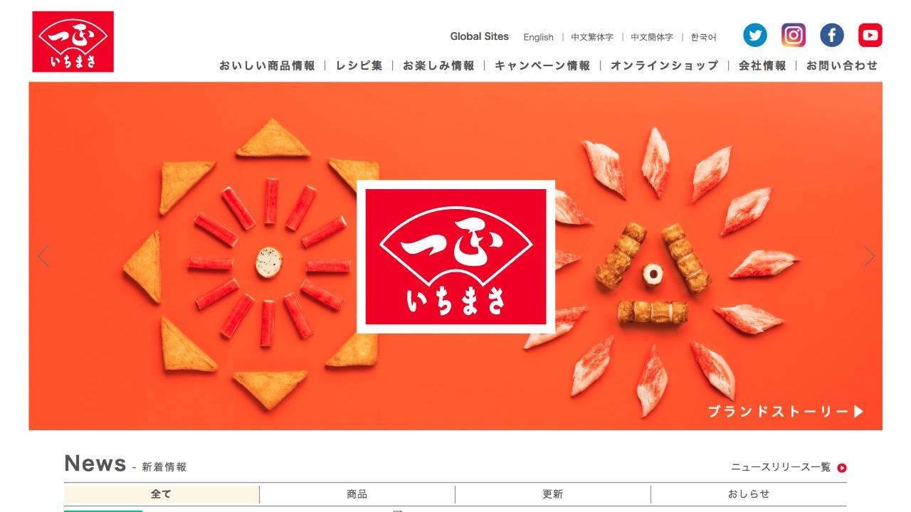 一正蒲鉾株式会社さんのwebサイトスクリーンショット@complesso.jp