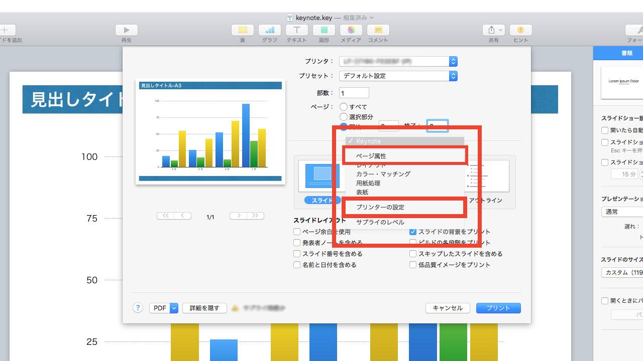 keynoteA3イメージ@complesso.jp