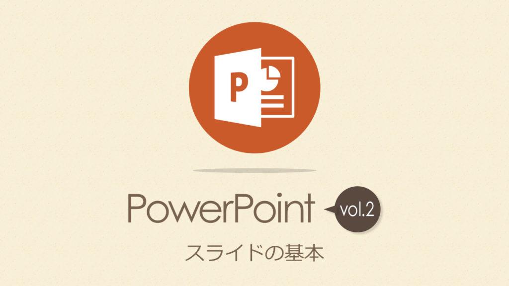 Powerpoint(パワーポイント)の基本操作 スライドの基本