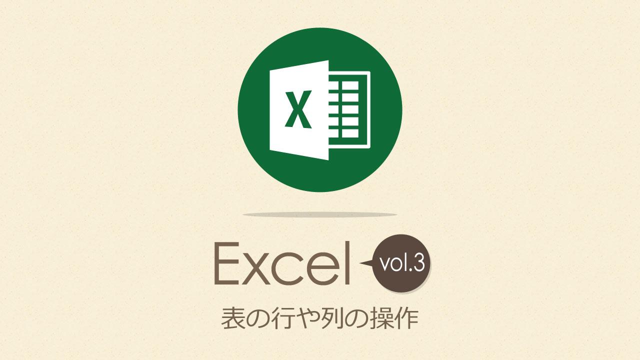 Excel(エクセル)の基本操作 表の行や列の操作