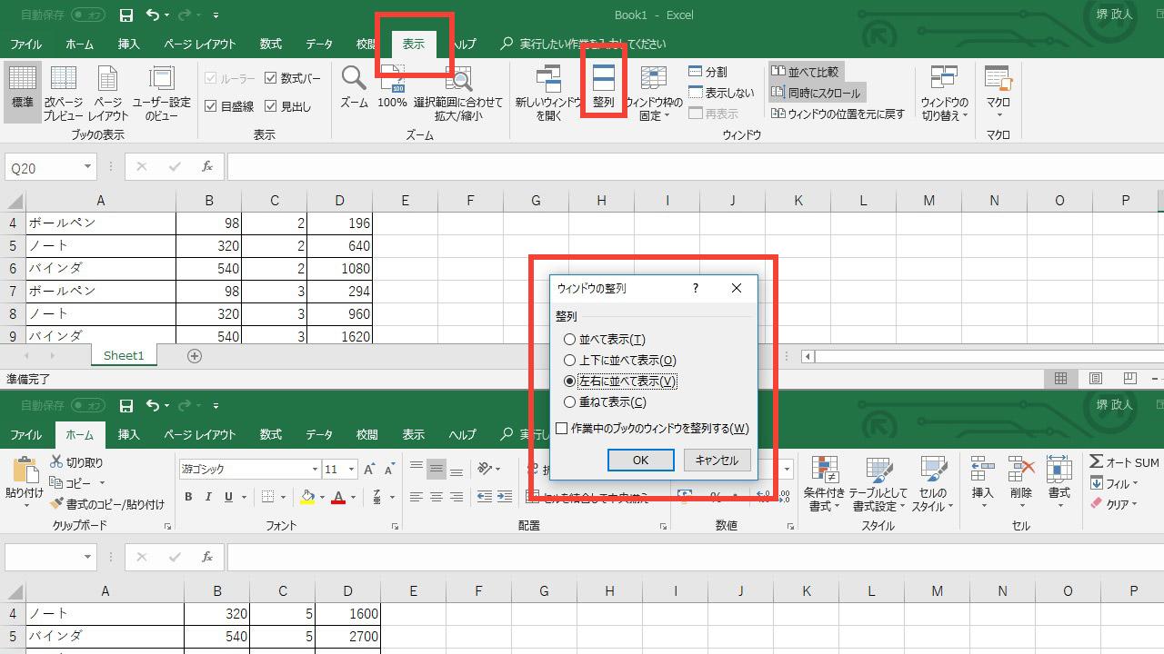 エクセルのウィンドウの操作イメージ@complesso.jp