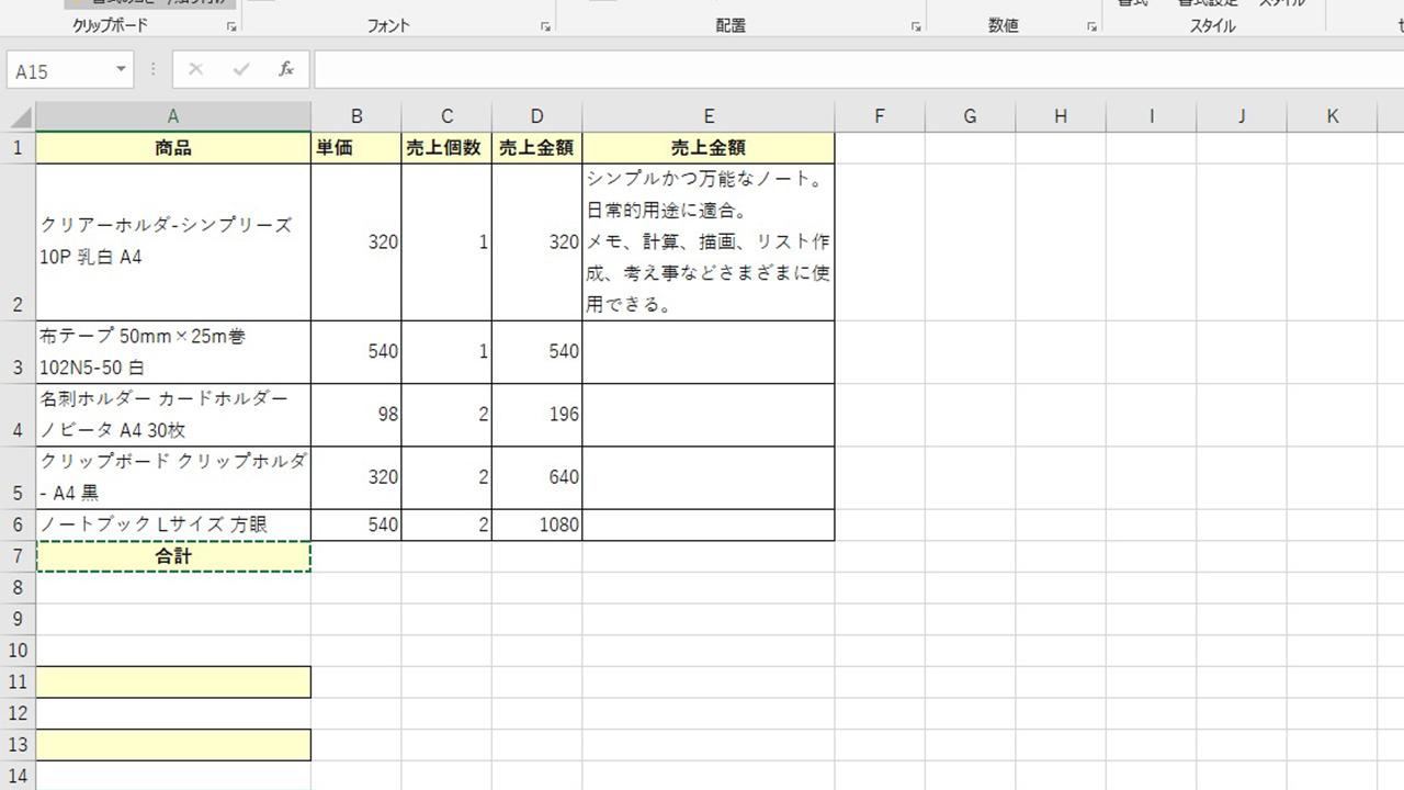 エクセルの書式の操作イメージ@complesso.jp