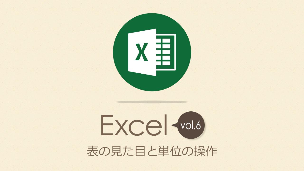 Excel(エクセル)の基本操作 表の見た目と単位