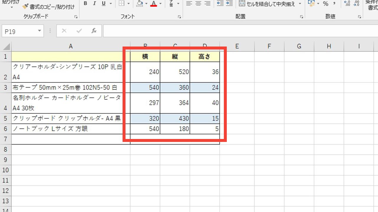 エクセルの表の見た目と単位の操作イメージ@complesso.jp