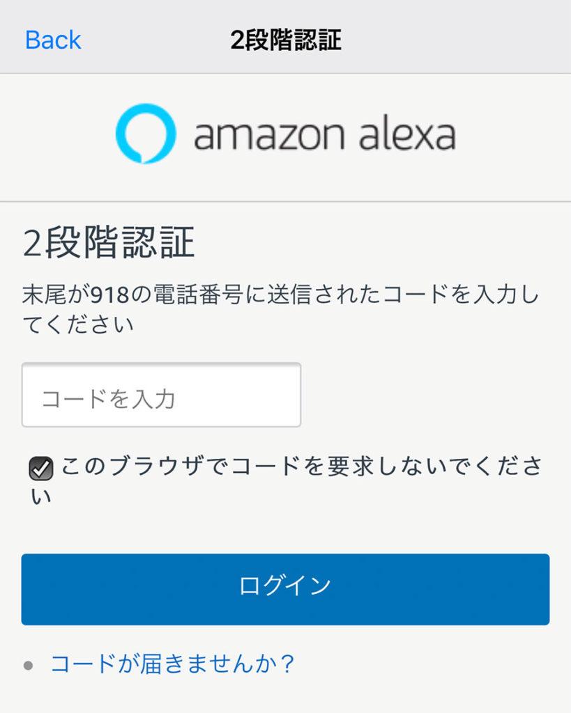Amazon Alexaアプリ 2段階認証