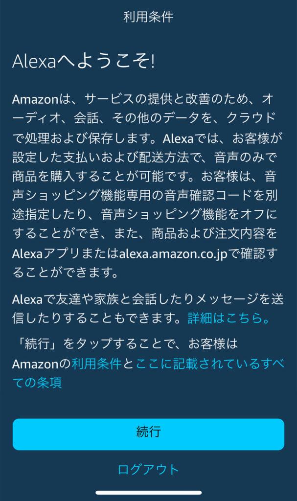 Amazon Alexaアプリ 同意