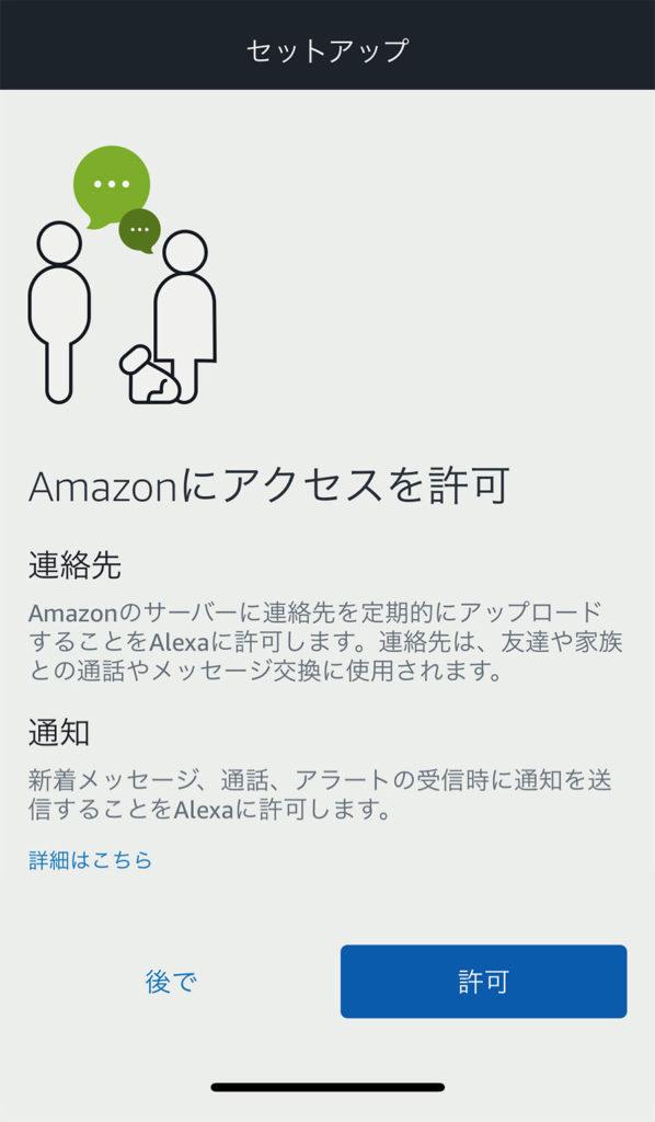 Amazon Alexaアプリ セットアップ