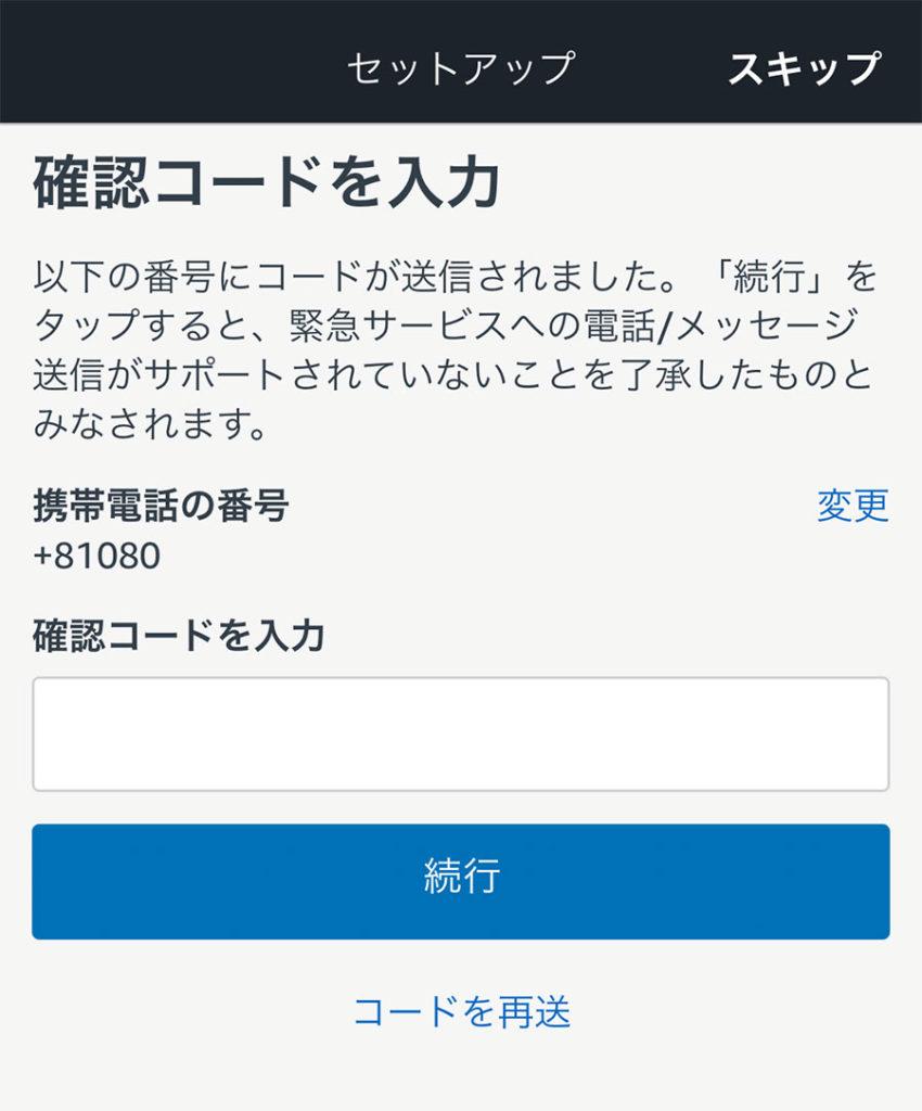 Amazon Alexaアプリセットアップ