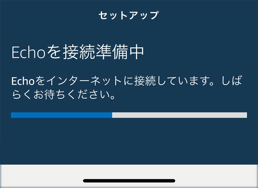 Amazon Echoセットアップ