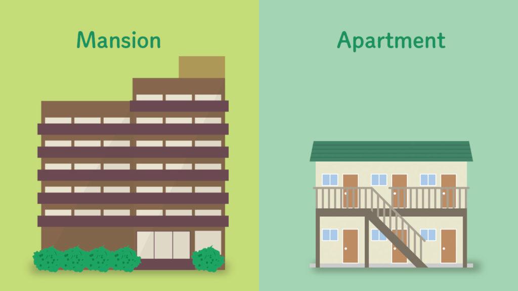 アパートとマンションの違いをご存知ですか