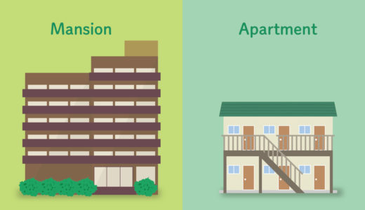 アパートとマンションの違いをご存知ですか!?