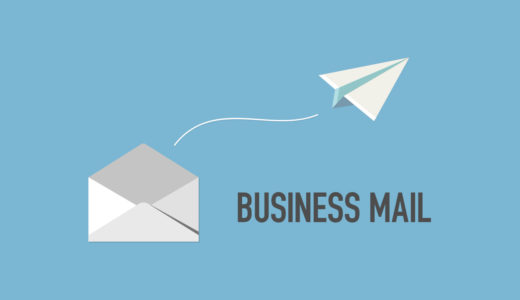 ビジネスメールのマナーとルール 絶対におさえておきたい書き方のポイント