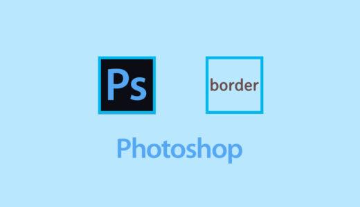 いまさらながらPhotoshopで枠線を描く方法