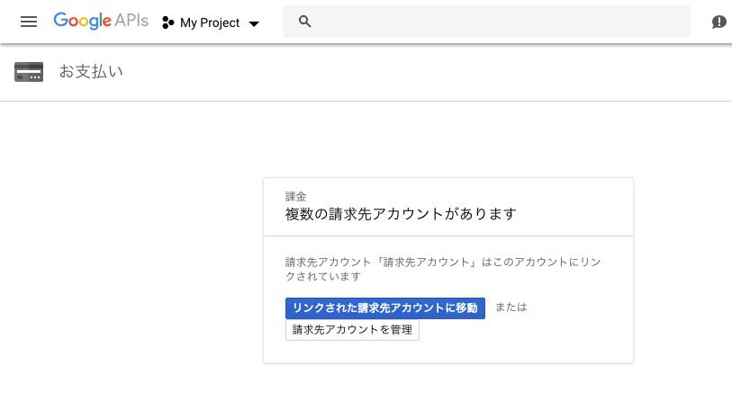 Google Map APIキーの設定お支払い情報登録