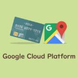 Google Map APIキーのお支払い情報登録