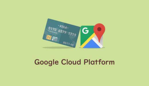 Google Map APIキーの設定 お支払い情報登録(2018年度版)