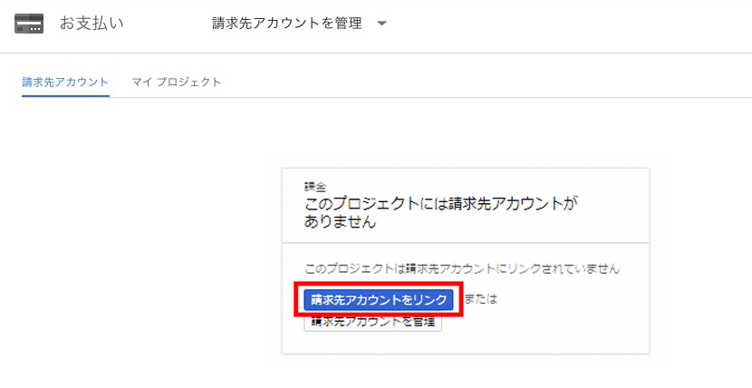 Google Map APIキーの設定お支払い情報登録イメージcomplesso.jp