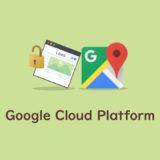 Google Map APIキーの認証情報の設定をするcomplessoイメージ