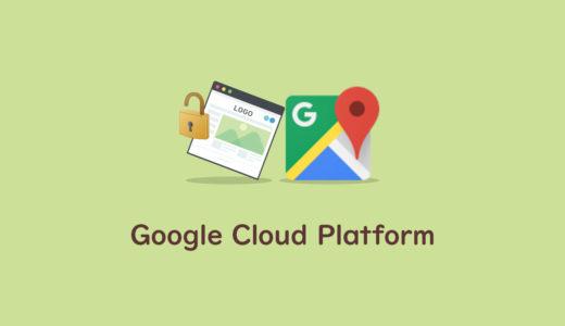 Google Map APIキーの設定 認証情報を設定する(2018年度版)