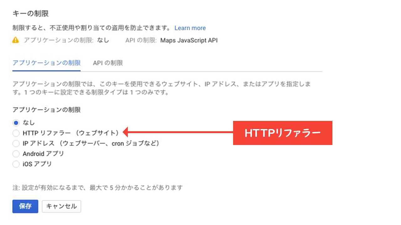 Google Map APIキーの設定認証情報を設定するcomplessoイメージ