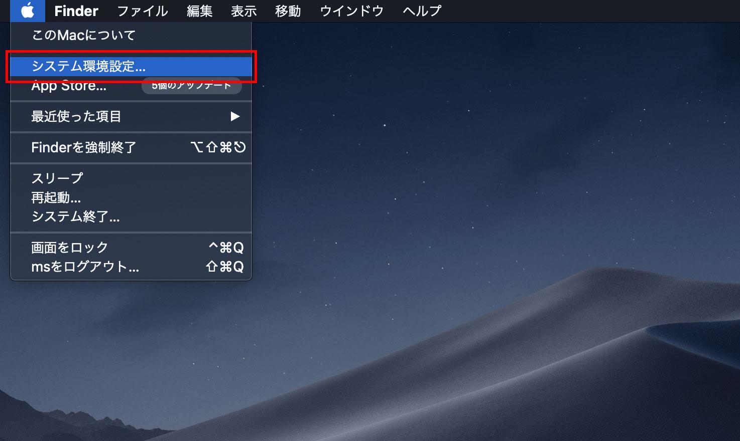 Macのライブ変換をオフ(機能解除)する方法