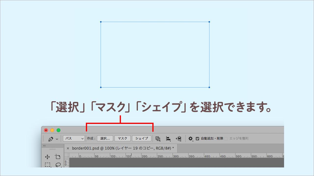 Photoshopで枠線を描く方法