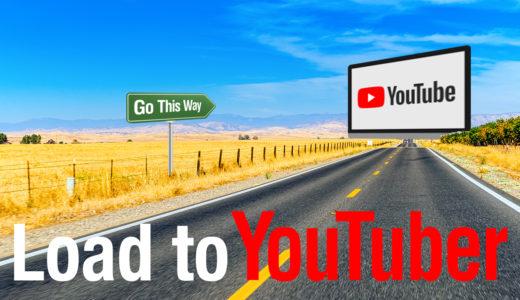 YouTubeへアップロードする動画のおすすめのサイズ(アスペクト比と解像度)。