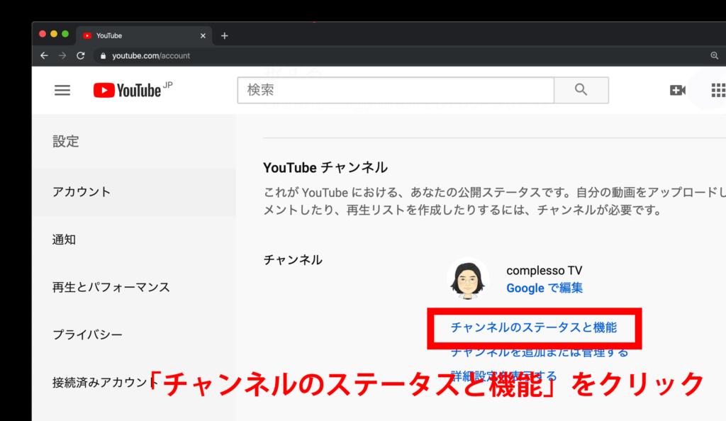YouTubeチャンネルの確認